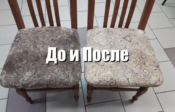 Химчистка мебели и стульев