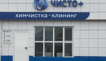 """Химчистка """"Чисто+"""" в городе Сальске"""