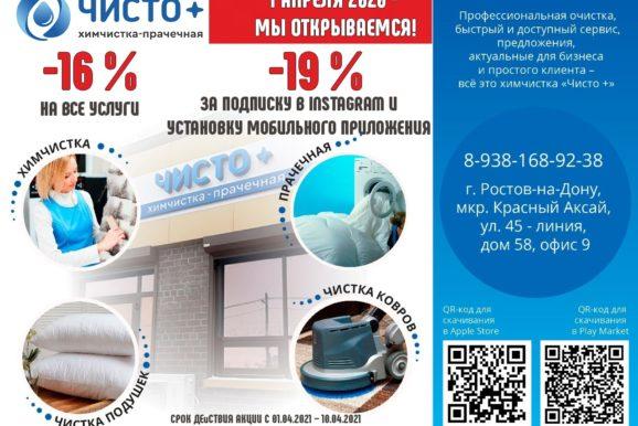 Открытие приемного пункта в г. Ростов-на-Дону