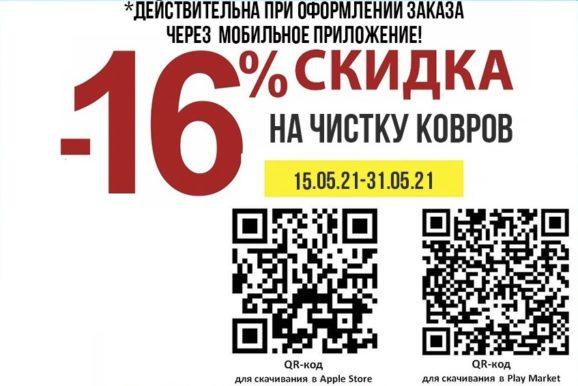 Скидка 16% при заказе через мобильное приложение