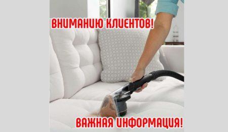 ВНИМАНИЮ КЛИЕНТОВ!
